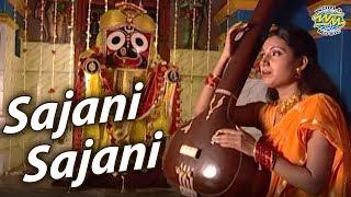 Gambar cover Sajani Sajani || Nanda Raja Ra Tiki Pila || Ira Mohanty || WORLD MUSIC