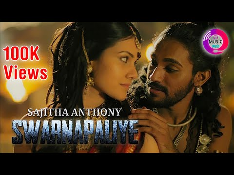 Swarnapaliye Lyrics  with Sajitha Anthony ft Sanuka