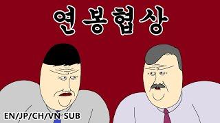 [짤툰 프리미엄] 연봉협상