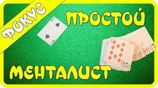 Карточный фокус с обучением (Простой менталист) / cards trick tutorial