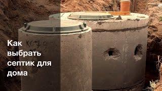 видео Канализация коттеджа: требования, устройство и монтаж автономной и наружной системы канализации