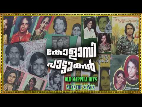 കോളാമ്പി പാട്ടുകൾ| Mappila Pattukal Old Is Gold | Malayalam Mappila Songs | Pazhaya Mappila Pattukal