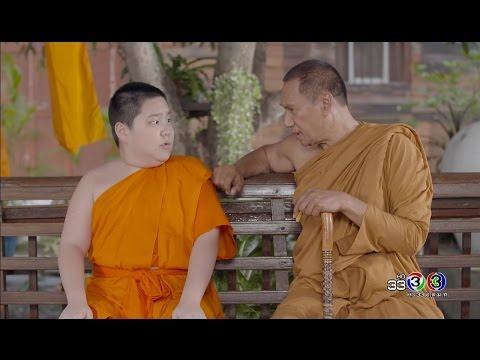 ย้อนหลัง หลวงตามหาชน | ตอน หลง | 20-05-60 | TV3 Official