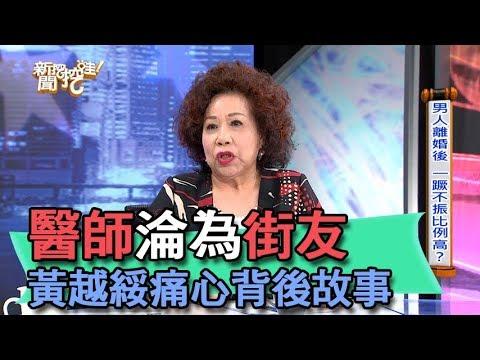 【精華版】醫師淪為街友 黃越綏痛心背後故事