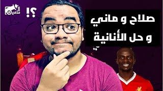 المدفع: سؤال و جواب - صلاح و ماني و الأنانية ؟!