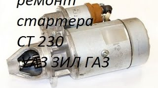 Ta'mirlash starter СТ230 GAZ,ZIL,UAZ