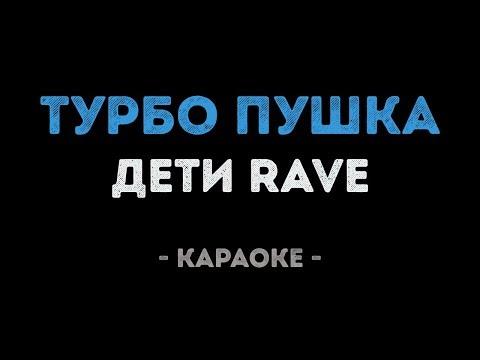 ДЕТИ RAVE - ТУРБО ПУШКА (Караоке)