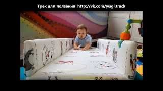 видео Детский трек для ползания. Методика Домана