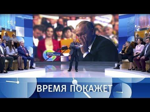 Обсуждение пресс-конференции президента