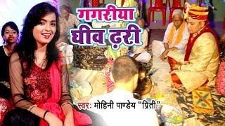 #शादी  विवाह स्पेशल सुपरहिट VIDEO SONG Mohini Pandey Gagariya Gheev Dhari Bhojpuri Songs