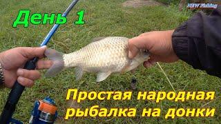 Крутая рыбалка на простые пружины и убийцу карася при полном отсутствии клева День 1