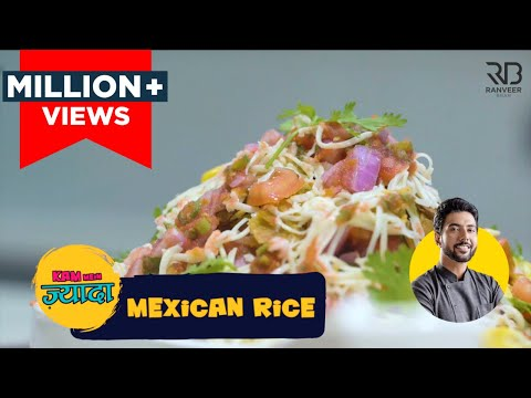 Mexican Rice | मैक्सिकन चावल | How to make Mexican Rice at home | Chef Ranveer Brar