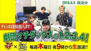 FM HOT839『劇団マチダックスの1,2,3,4!』2018年8月9日生放送分を音声...