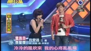 明日之星2月6日第68集-藝人交流李聖傑曹雅雯合唱我愛過.wmv