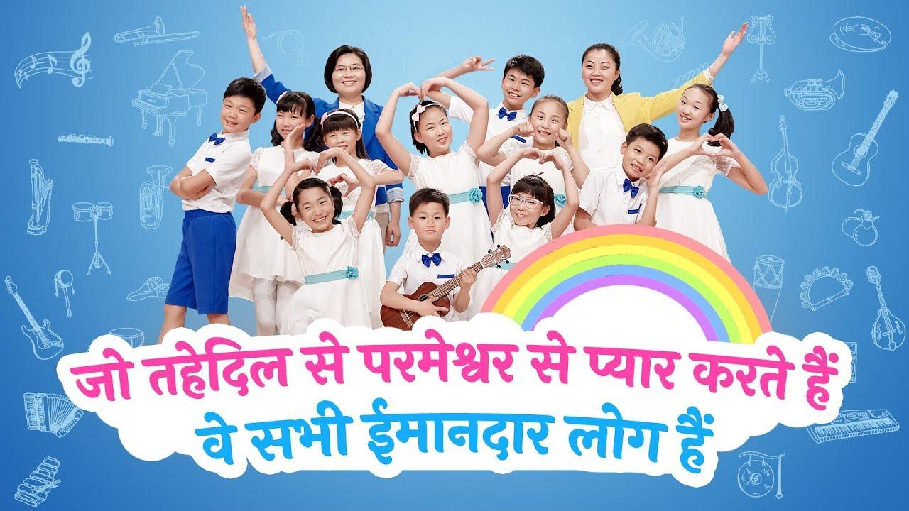 New Hindi Christian Dance   जो तहेदिल से परमेश्वर से प्यार करते हैं वे सभी ईमानदार लोग हैं
