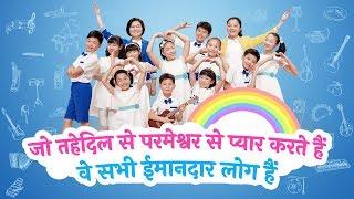 New Hindi Christian Dance | जो तहेदिल से परमेश्वर से प्यार करते हैं वे सभी ईमानदार लोग हैं