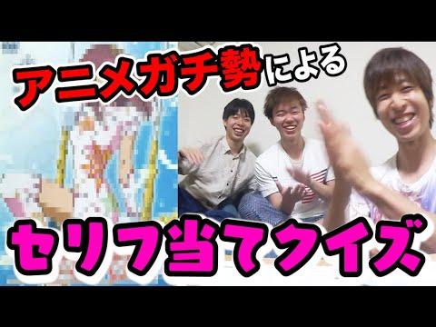 【記憶力】第二回好きなアニメのセリフ当て選手権!!!【難易度MAX】
