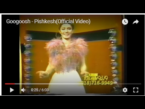 Googoosh - Pishkesh گوگوش - پیشکش