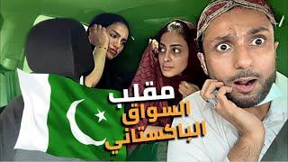 مقلب السواق الباكستاني السامج | قلبت على صحبتها 😱 شوفوا وش صار !!!