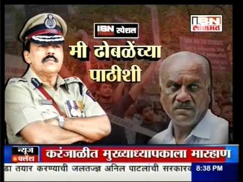 Mumbai Police Commissioner backs ACP Vasant Dhoble's raids, IBN Lokmat (June 2012)