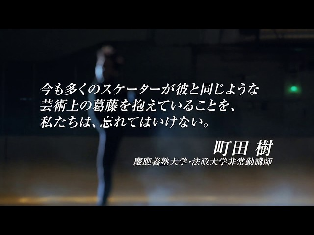 映画『氷上の王、ジョン・カリー』予告編