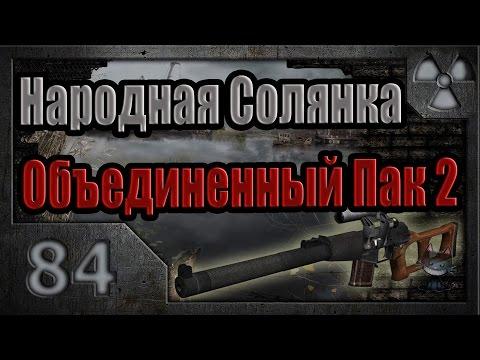 Народная Солянка + Объединенный Пак 2 / НС+ОП2 # 084. Живое сердце и хомяк Кулинара.