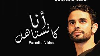 Zouhair Zair - PARODIE-Ana Machi sahel ( EXCLUSIVE Video ) ( زهير زائر پارودي انا كانستاهل ( حصريا