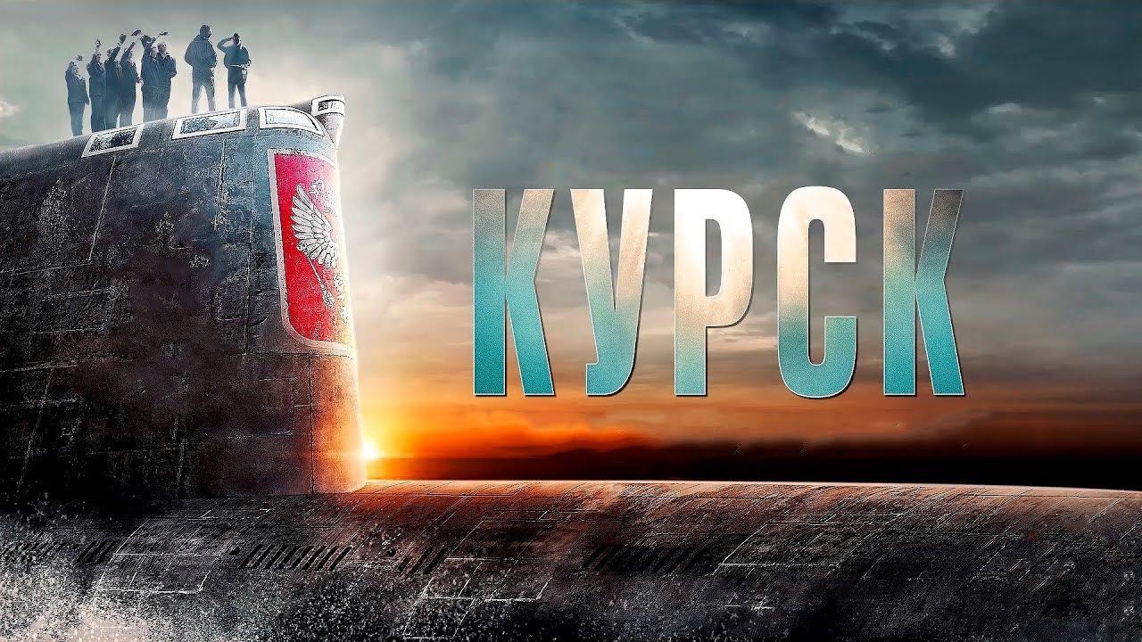 «Курск»: Очередной западный фильм о русской трагедии