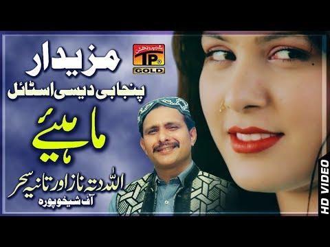 Mahiya - Allah Ditta Naz And Tania Sehar - Latest Song 2018 - Latest Punjabi And Saraiki thumbnail