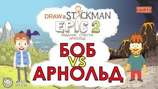 БОБ против АРНОЛЬДА в Draw a Stickman Epic 2