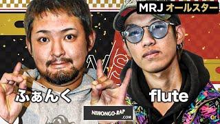 ふぁんく vs flute   MRJ ALLSTAR EPISODE -1-