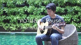 ความลับ - Pause (Fingerstyle Guitar)   ปิ๊ก cover