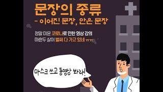 """원석 퍼포먼스 - """"문장의 종류2 - 이어진 …"""