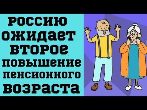 Россию ожидает второе повышение пенсионного возраста?