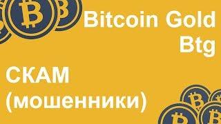 Кошелёк Bitcoin Gold Btg - СКАМ (мошенники). ОСТОРОЖНО!