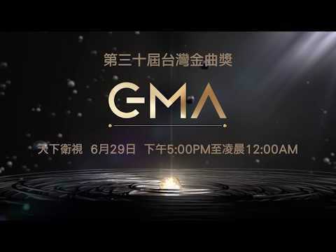 The 30th Golden Melody Awards (GMA)