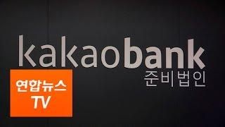 """카카오뱅크 """"저축은행보다 대출금리 10%p 낮출 것"""" / 연합뉴스TV (Yonhapnews TV)"""