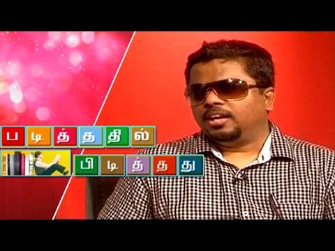 Padithathil Pidithathu - Inspiring Elango - Motivational Public Speaker | July 25