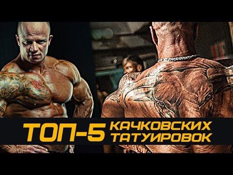 ТОП-5 Качковских татуировок #70 ЖЕЛЕЗНЫЙ РЕЙТИНГ - Познавательные и прикольные видеоролики