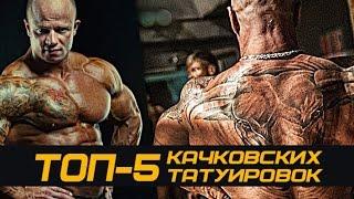 ТОП-5 Качковских татуировок #70 ЖЕЛЕЗНЫЙ РЕЙТИНГ(Разрисуй меня полностью ;-) ТОП-5 качковский татуировок в 70 выпуске программы