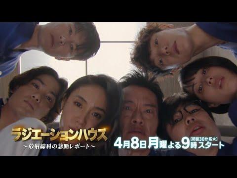窪田正孝 ラジエーションハウス CM スチル画像。CM動画を再生できます。