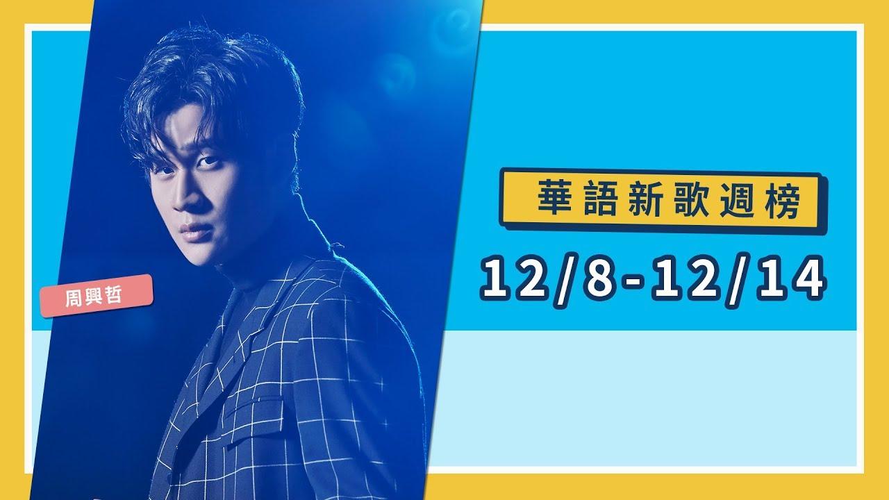 周興哲、周星馳傻傻分不清楚?《連名帶姓》封王!KKBOX 華語新歌週榜(12/8-12/14)