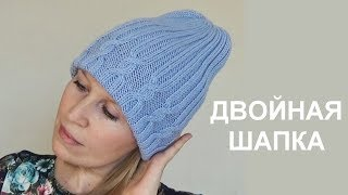 Двойная шапка бини. Вязание спицами. Beanie hat. Knitting tutorial