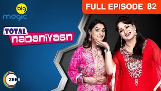Total Nadaniyaan | Dostana 2 | Ep 82 | 18th August