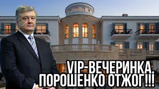 Просто на Кипре СМИ узнали Порошенко разоблачили VIP вечеринка в компании известных политиков