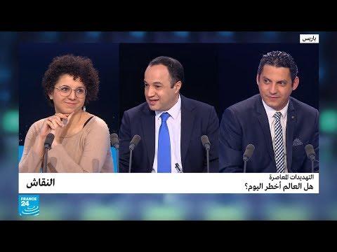 التهديدات المعاصرة: هل العالم أخطر اليوم؟  - نشر قبل 2 ساعة