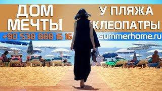 Недвижимость в Турции-  Дом Мечты от  Summer Home