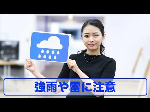 お天気キャスター解説 5月27日(水)の天気