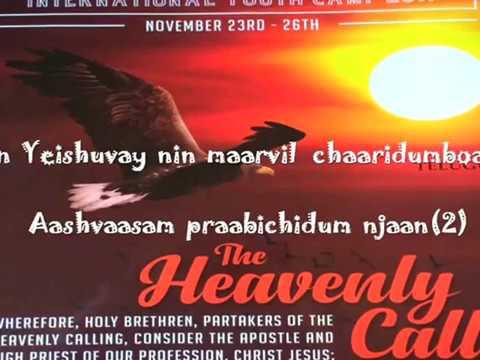 TPM||IYC||2017||MALAYALAM SONG 2||EN YESHUVAY        (LYRICS)