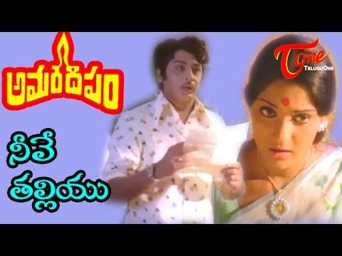 Amara Deepam Movie Songs | Neeve Thalliyu | Krishnamraju | Madhavi | Muralimohan